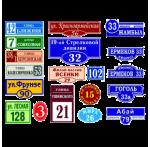 Адресні таблички на будинок