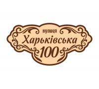 "Адресна табличка ""Богема"""