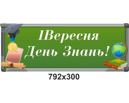 """Банер у школу """"1 вересня - День Знань"""""""