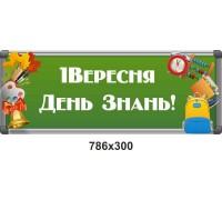 """Банер у школу """"1 вересня"""""""
