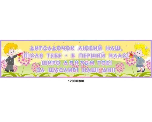 """Банер для дитячого садка """"Дитсадочок"""""""