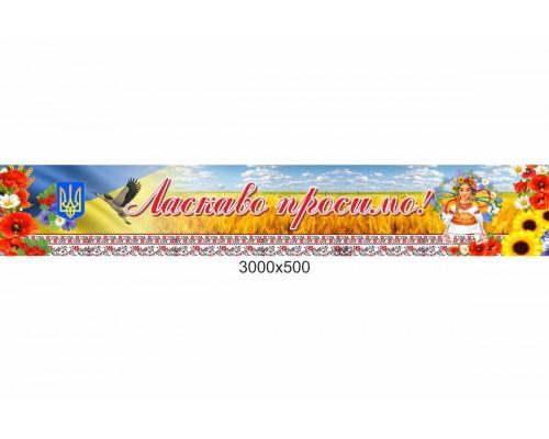 """Банер для фасаду та коридорів школи """" Ласкаво просимо"""""""