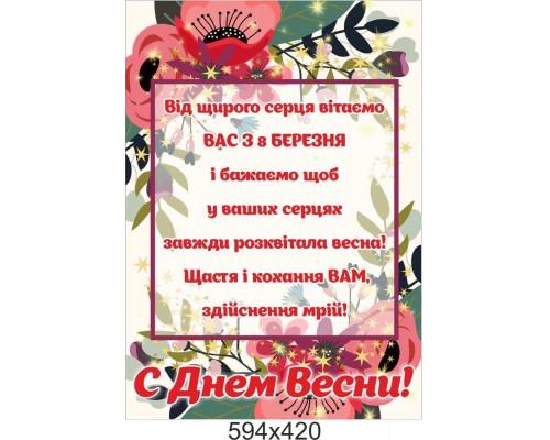 Плакат з привітанням до 8 березня