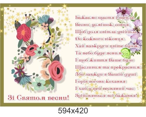 """Плакат-вітання """"Зі святом весни"""""""