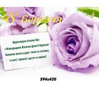 """Плакат- листівка """"Роза"""""""