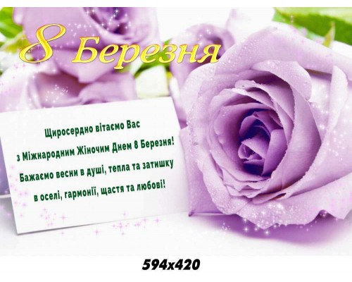 """Плакат- привітання """"Роза"""""""