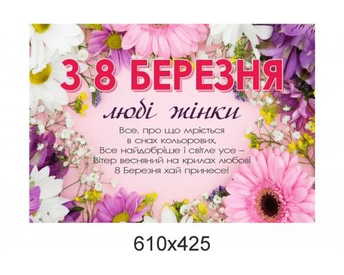 """Плакат """"З 8 березня"""""""