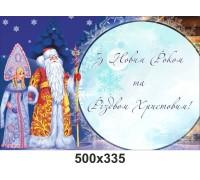 Новорічний плакат Дід Мороз та Снігурочка