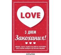 """Плакат до дня закоханих """"Кохання"""""""