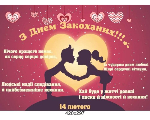 "Плакат ""З днем закоханих"""