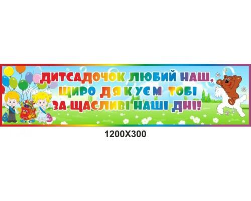 "Банер для дитячого садка ""Яскравий"""