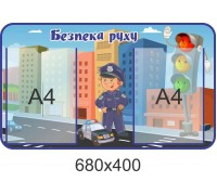 """Інформаційний стенд для дитячого садка """"Безпека руху"""""""
