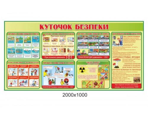 """Інформаційний стенд """"Куточок безпеки"""" для дитячого садка"""