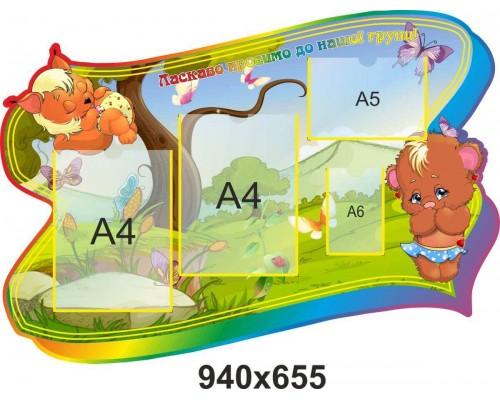 """Інформаційний стенд для дитячого садка """"Лисичка"""""""