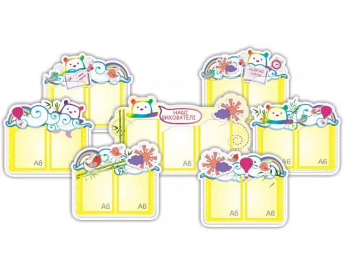 """Комплект інформаційних стендів для дитячого садка """"Жовтий"""""""