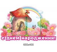 Фігурний стенд-листівка для дитячого садка