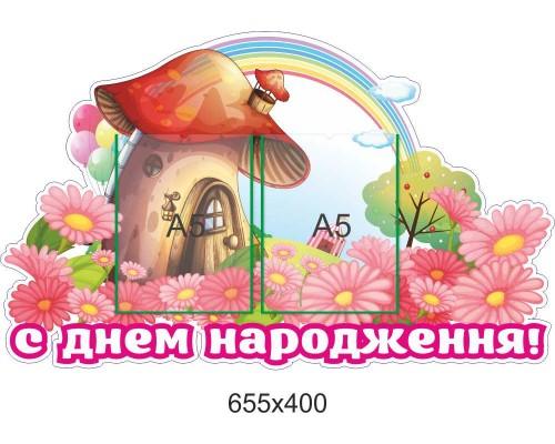 Стенд-листівка для оформлення дитячого садка