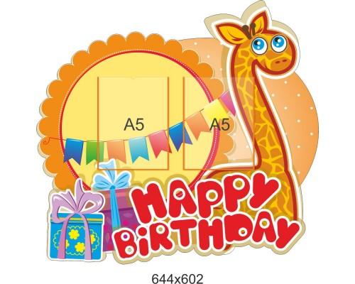"""Стенд-листівка для дитячого садка """"Подарунки"""" з двома кишенями А5"""
