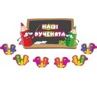"""Комплект магнітних стендів у дитячий садок """"Олівці"""""""