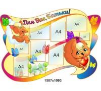 """Інформаційний стенд для дитячого садка """"Для Батьків"""""""