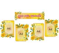 """Комплект стендів для батьківського кутка у дитячий садок """"Соняшник"""""""