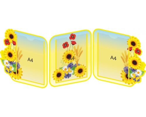 """Стенд-ширма для оформлення дитячого садка """"Польові квіти"""" з кишенями"""