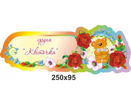 Табличка з назвою групи у дитячий садок