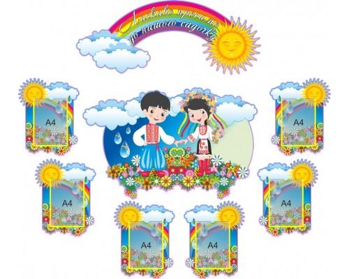 "Візитна картка дитячого садка ""Хмаринка"""