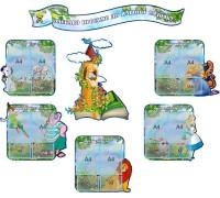 """Візитна картка дитячого садка """"Улюблені герої"""""""