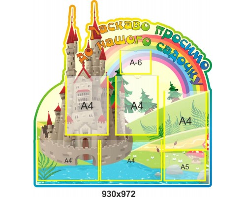 "Візитна карточка дитячого садка ""Вежа"""