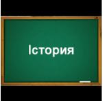Стенди для кабінету історії України