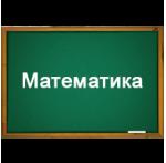 Стенди з математики