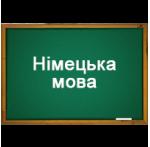 Кабінет німецької мови оформлення