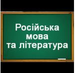 Стенды в кабинет русского языка и литературы