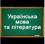 Стенди в кабінет української мови та літератури
