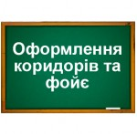 Cтенди для фойє та коридорів школи