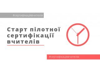 Положення про сертифікацію педагогічних працівників
