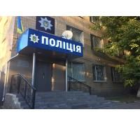 Фасадна світлова вивіска для Управління поліції зі знаком