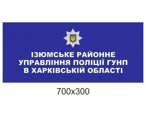 Вивіска для відділу поліції плоска