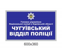 Табличка об'ємна для управління патрульної поліції