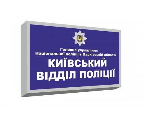 Світловий лайтбокс для управління патрульної поліції