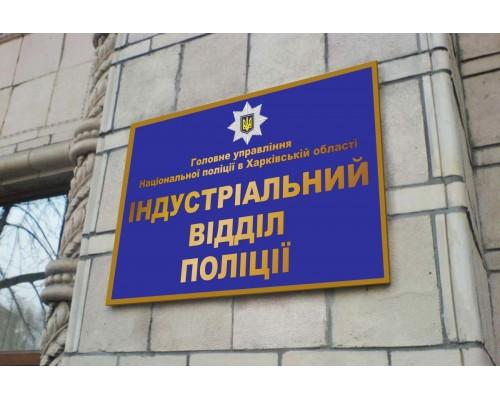 Табличка для відділення поліції