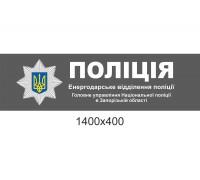 Фасадна вивіска для відділу поліції
