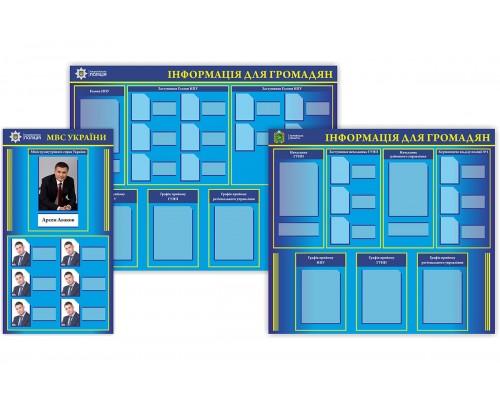 Комплект інформаційних стендів для поліції