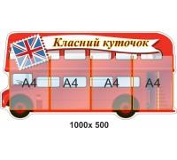 """Класний куток для англійської мови """"Автобус"""""""