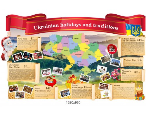 """Креативний стенд """"Українські традиції та свята"""""""