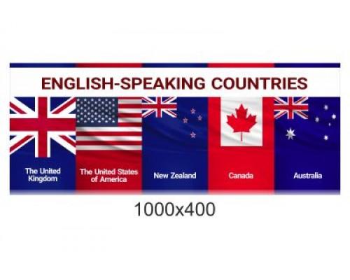 """Стенд для кабінету англійської мови """"Прапори англомовних країн"""""""