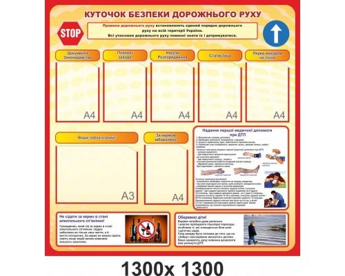 Інформаційний стенд з правилами дорожнього руху