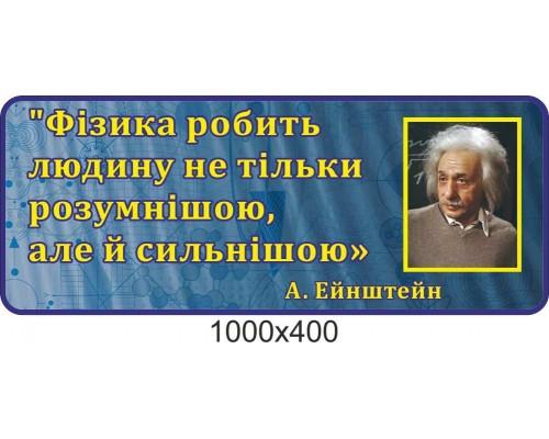 """Стенд-цитата з фізики """"Фізика робить людину розумнішою"""""""