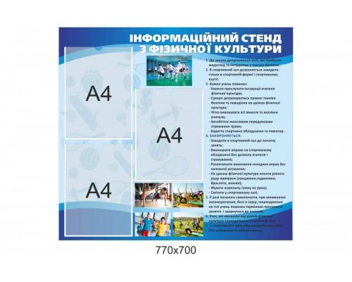 Інформаційний стенд з фізичної культури